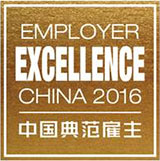 China Excellence in Human Resource Management Strategy